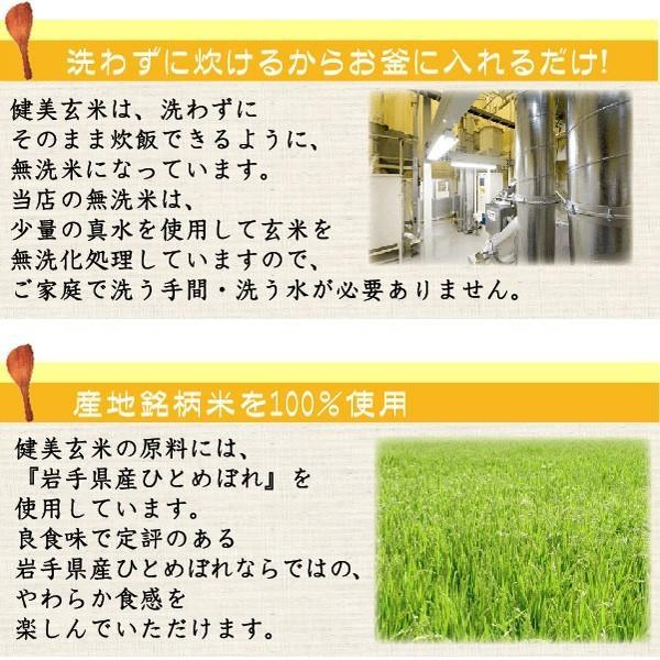 (訳あり特価) 玄米 食べやすい 無洗米 時短 からだにやさしい健美玄米 700g セール (単品購入の場合送料加算) 28年産 (岩手ひとめぼれ) 特A|hseason|04