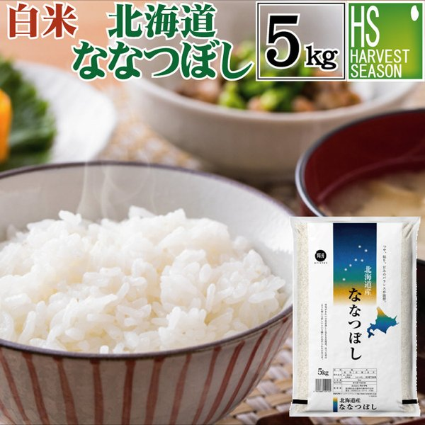 新米 5kg ななつぼし 北海道産 精白米 白米 30年産 送料無料|hseason