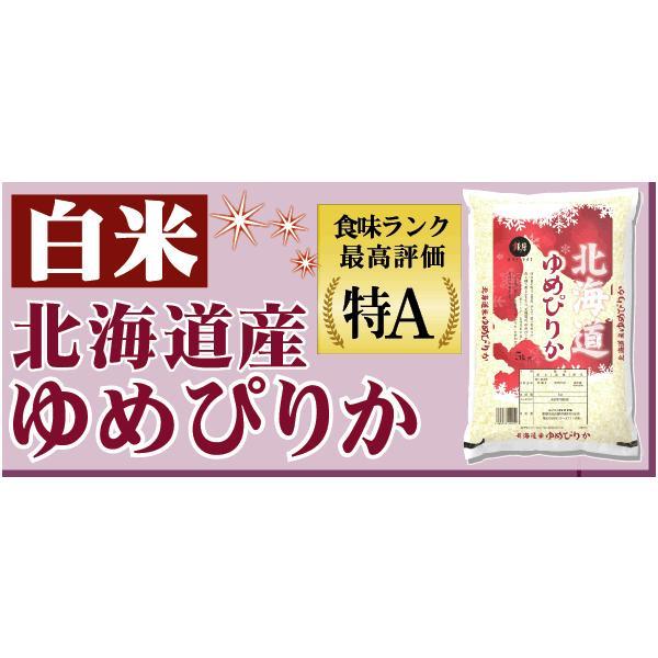 5kg×2袋 北海道産 ゆめぴりか 10kg 精白米 白米 29年産 送料無料|hseason|02