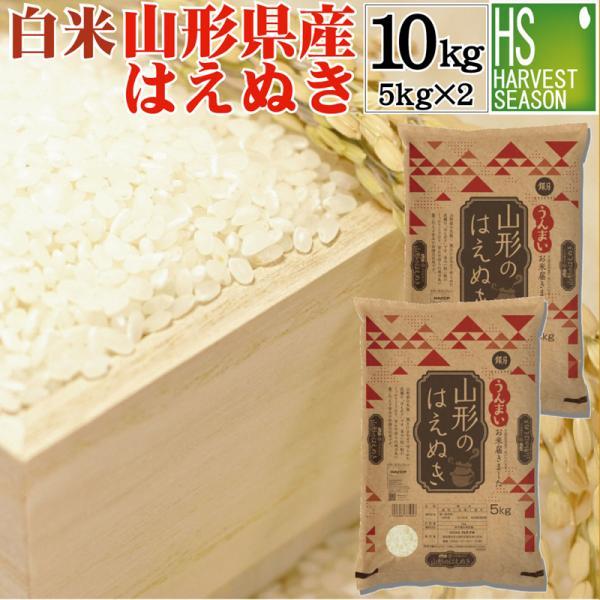10kg はえぬき 山形県産 白米 精白米 特別栽培米 29年産 送料無料|hseason