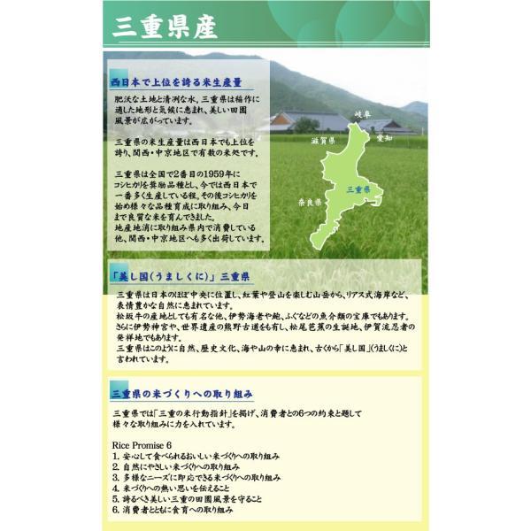 無洗米 10kg 5kg×2袋 三重県産 コシヒカリ 29年産 多気農協 ぎんひめ限定 送料無料|hseason|04