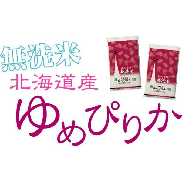 無洗米 5kg ゆめぴりか 北海道産 29年産 送料無料|hseason|02