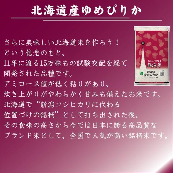 無洗米 5kg ゆめぴりか 北海道産 29年産 送料無料|hseason|04