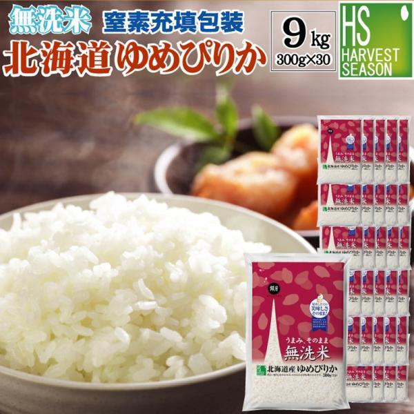 無洗米 北海道ゆめぴりか 2合(300g)×30袋 宅配便送料込み 令和2年産 米  特A