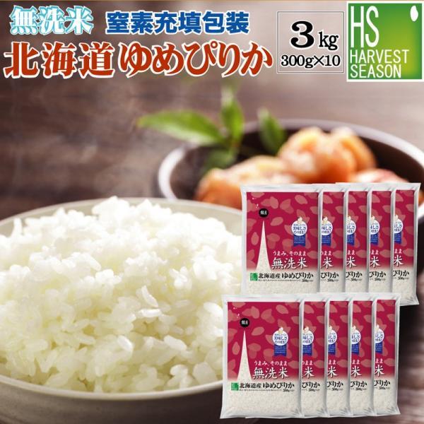 ポイント5倍 無洗米 北海道ゆめぴりか 2合(300g)×10袋  宅配便送料込み 令和2年産 米 食品 特A (SL)