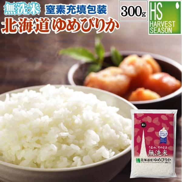 ポイント5倍 無洗米 北海道ゆめぴりか 2合(300g) ×1袋 メール便送料込み 令和2年産 ポイント消化 米 食品 お試し 特A (SL)