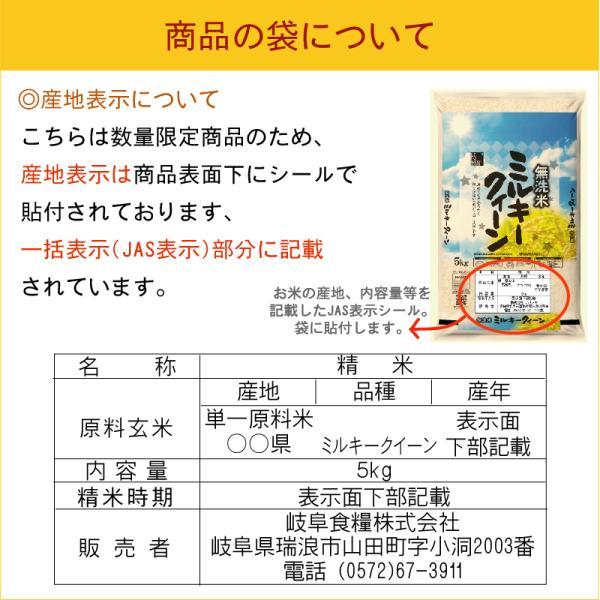無洗米 5kg×2袋 ミルキークイーン 石川県産 10kg 29年産 送料無料|hseason|06