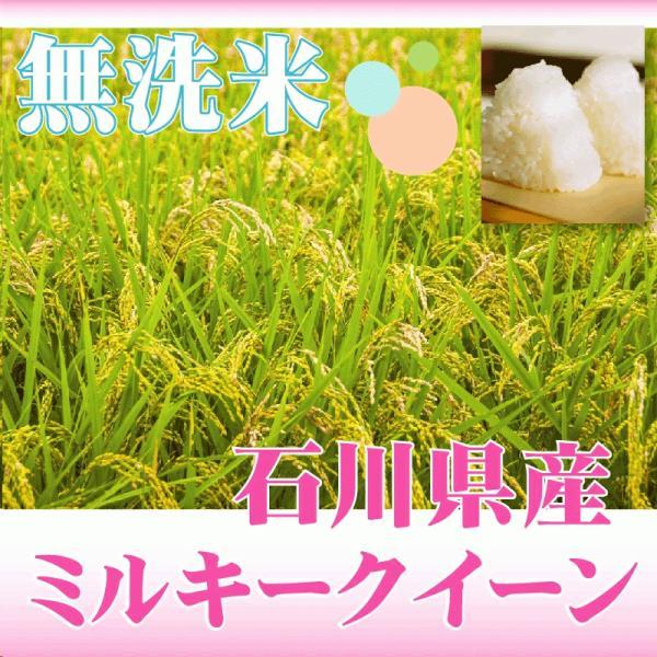 無洗米 5kg ミルキークイーン 石川県産 令和元年産 送料無料|hseason|02