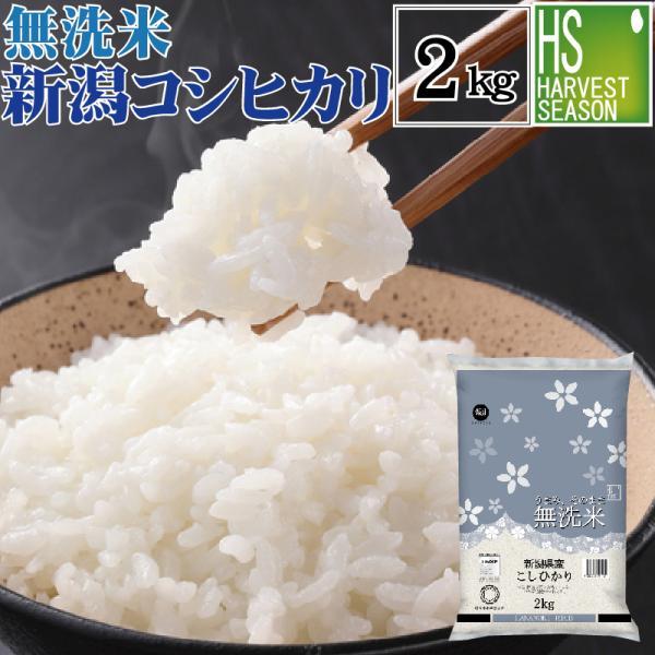 新米 令和3年産 2kg 無洗米 新潟県産 コシヒカリ 送料無料