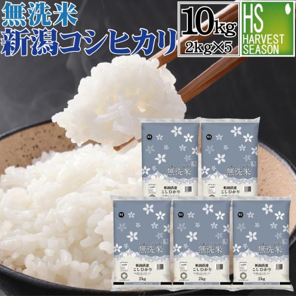 ポイント5倍 新米 令和3年産 無洗米 10kg 2kg×5袋 コシヒカリ 新潟県産 送料無料 (SL)