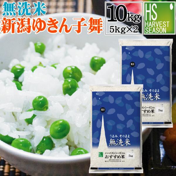無洗米 5kg×2袋 新潟県産 ゆきん子舞 10kg 28年産 送料無料|hseason