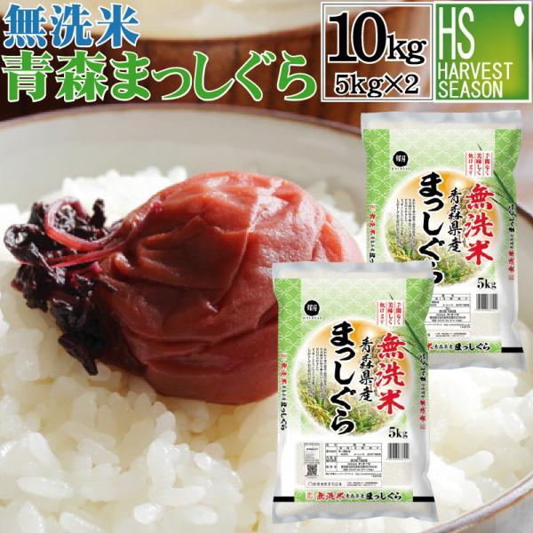 令和2年産最終売り尽くしセール 無洗米 5kg×2袋 まっしぐら 青森県産 10kg 令和2年産 送料無料