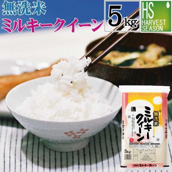 無洗米 5kg ミルキークイーン 滋賀県産 近江米 29年産 送料無料|hseason