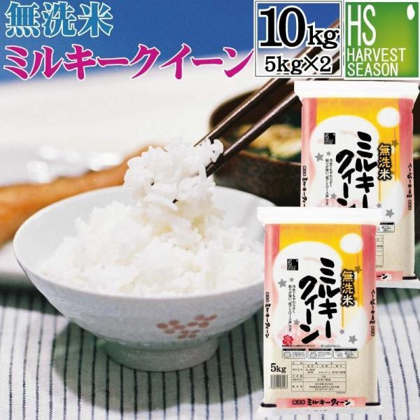 無洗米 5kg×2袋 ミルキークイーン 滋賀県産 近江米 10kg  ポイント3倍 29年産 送料無料|hseason