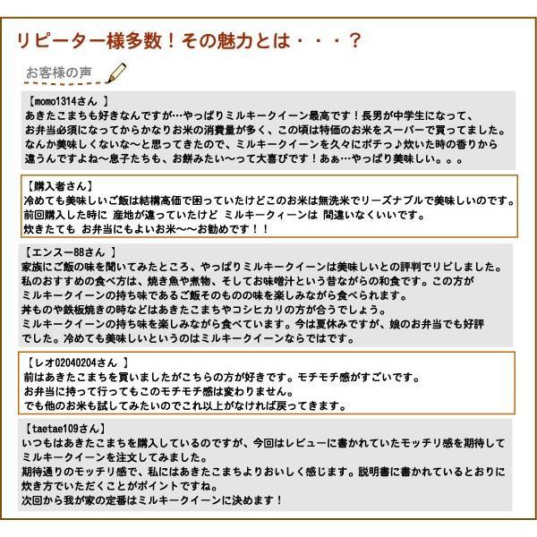 無洗米 5kg×2袋 ミルキークイーン 滋賀県産 近江米 10kg  ポイント3倍 29年産 送料無料|hseason|06