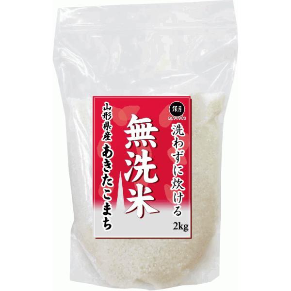 無洗米 2kg 山形県産 あきたこまち 29年産 送料無料|hseason