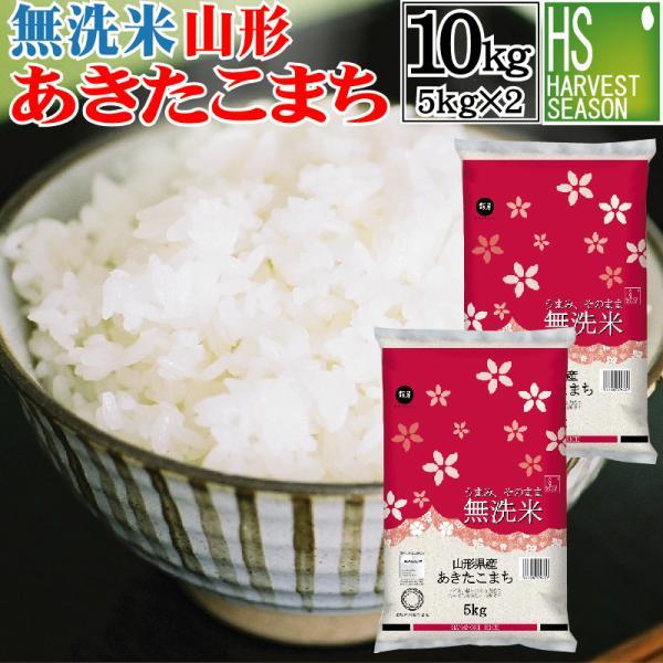 新米 10kg 5kg×2袋 無洗米 お米 あきたこまち 30年産  滋賀県産 送料無料|hseason