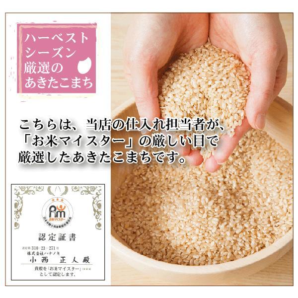新米 10kg 5kg×2袋 無洗米 お米 あきたこまち 30年産  滋賀県産 送料無料|hseason|03