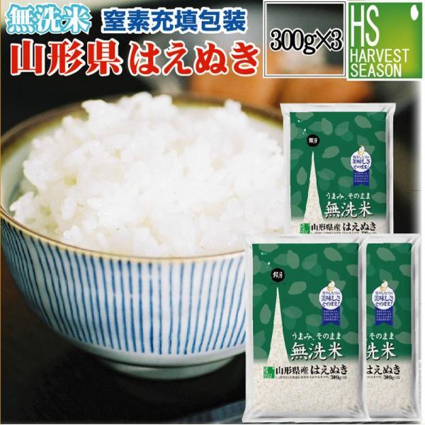 ポイント5倍 無洗米 山形県産はえぬき 2合(300g) ×3袋 メール便送料込み 令和2年産 米 食品 お試し (SL)