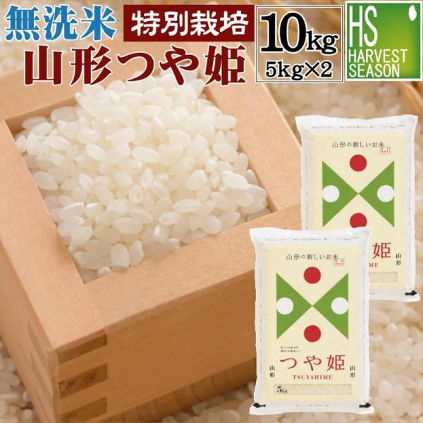 無洗米 5kg×2袋 つや姫 山形県産 10kg 令和2年産 米 お米 送料無料 特別栽培米