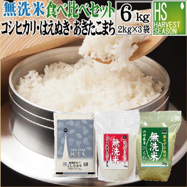 無洗米 2kg×3袋 食べ比べセット 令和2年産 山形あきたこまち 新潟コシヒカリ 山形はえぬき  送料無料