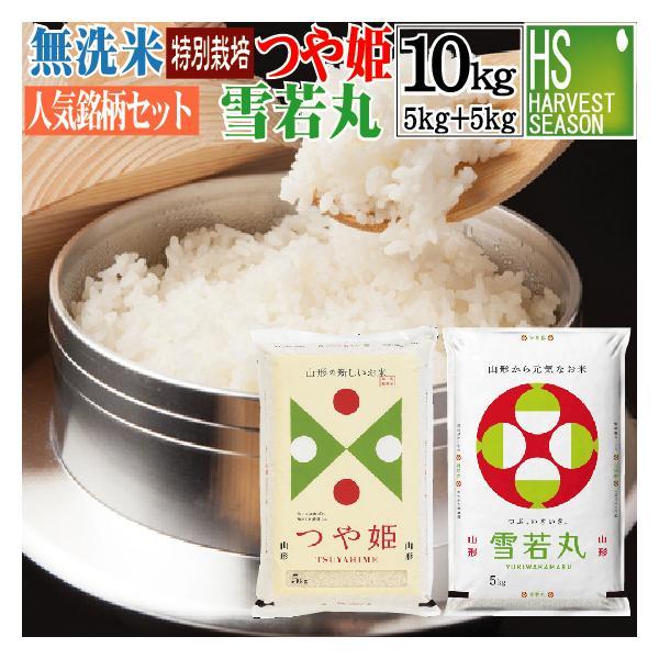 無洗米 10kg 食べ比べ 山形県産つや姫 5kg と 山形県産雪若丸 5kg 組み合わせセット 令和2年産 送料無料