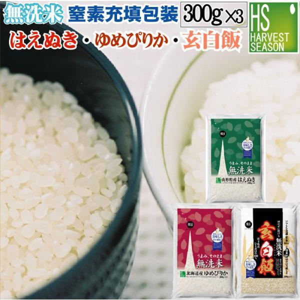 ポイント5倍 送料無料 米 無洗米 お試し 2合(300g)×3袋  (令和2年産北海道ゆめぴりか/山形はえぬき/玄白飯) メール便 (SL)