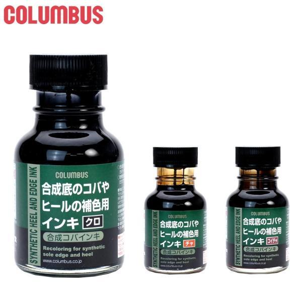 コロンブス 合成コバインキ 70ml