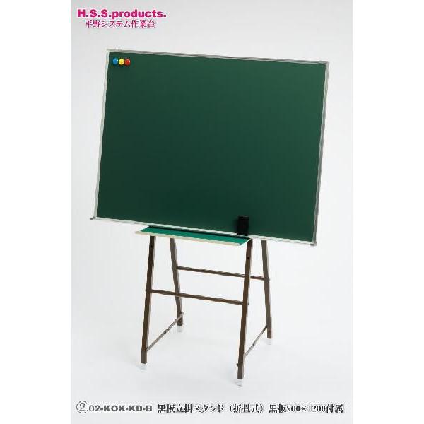 日本製 黒板立てかけスタンド(折畳式):黒板900×1200付属(平野システム作業台)|hss-products