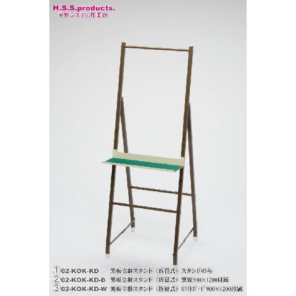 日本製 黒板立てかけスタンド(折畳式):黒板900×1200付属(平野システム作業台)|hss-products|02