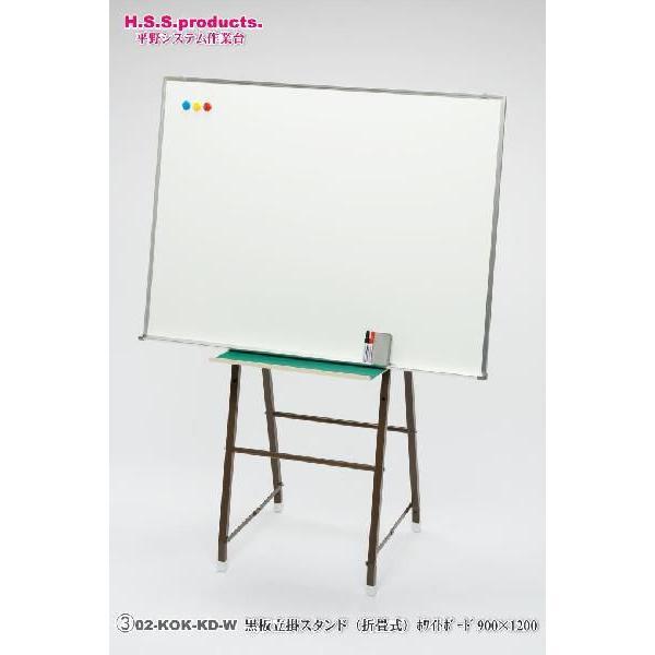日本製 黒板立てかけスタンド(折畳式):ホワイトボード900×1200付属(平野システム作業台)|hss-products