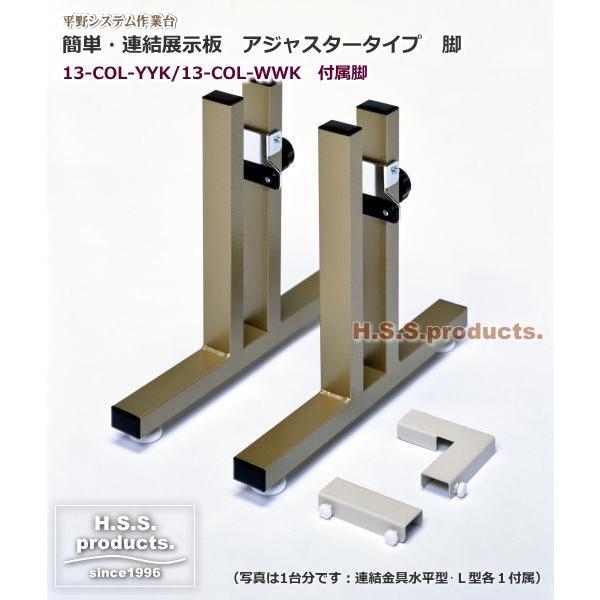 (平野システム作業台)簡単・連結展示パネル(展示板)有孔×有孔900(両面有孔ボード) アジャスタータイプ 有孔フック付※写真は2台購入時使用例|hss-products|02