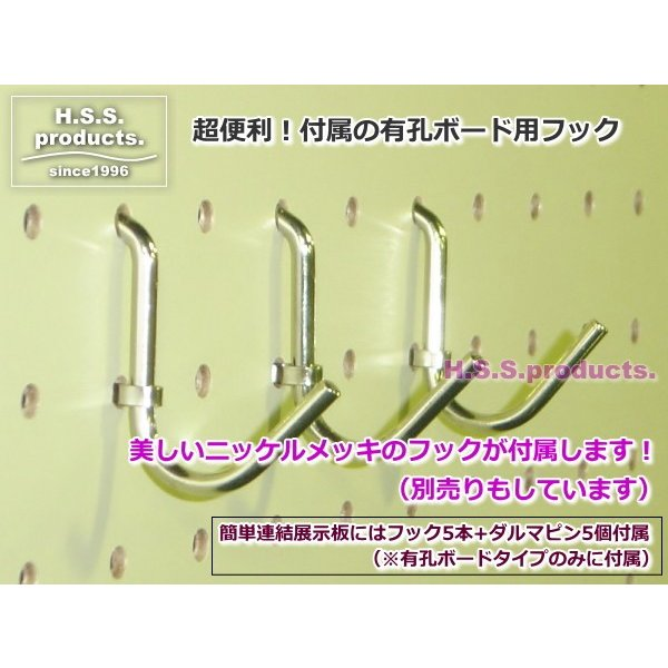 (平野システム作業台)簡単・連結展示パネル(展示板)有孔×有孔900(両面有孔ボード) アジャスタータイプ 有孔フック付※写真は2台購入時使用例|hss-products|06