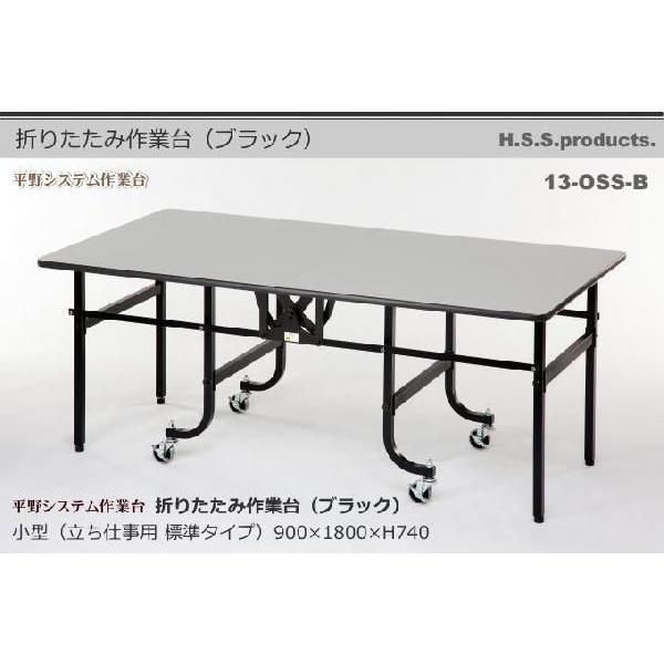 折りたたみ作業台ブラック:立ち仕事用(低)(平野システム作業台)(折りたたみ作業テーブル) 小型(900×1800×高さ740) 天板フロアリューム)|hss-products