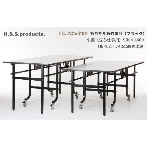 折りたたみ作業台ブラック:立ち仕事用(低)(平野システム作業台)(折りたたみ作業テーブル) 小型(900×1800×高さ740) 天板フロアリューム)|hss-products|04