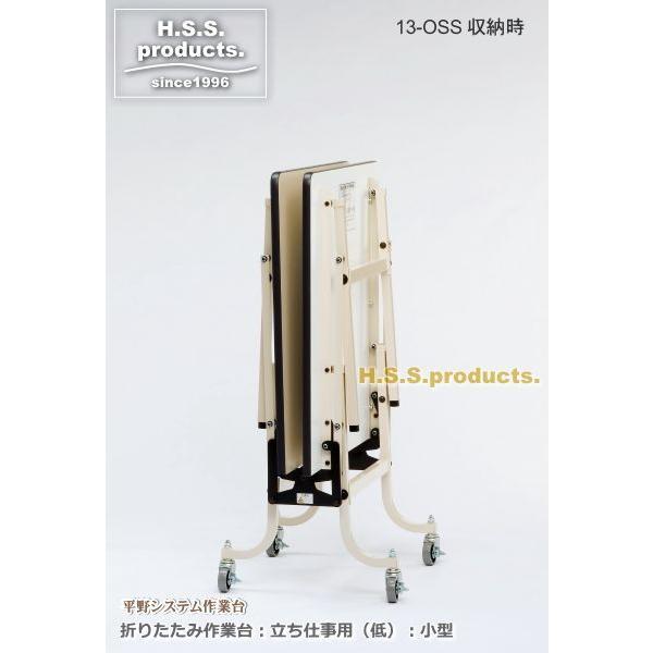 折りたたみ作業台アイボリー:立ち仕事用(低)(平野システム作業台)(折りたたみ作業テーブル) 小型(900×1800×高さ740) 天板フロアリューム|hss-products|03