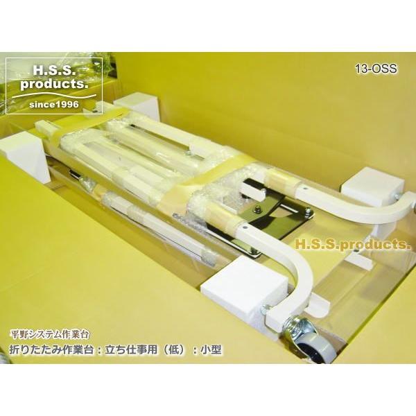 折りたたみ作業台アイボリー:立ち仕事用(低)(平野システム作業台)(折りたたみ作業テーブル) 小型(900×1800×高さ740) 天板フロアリューム|hss-products|04
