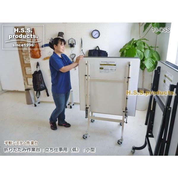 折りたたみ作業台アイボリー:立ち仕事用(低)(平野システム作業台)(折りたたみ作業テーブル) 小型(900×1800×高さ740) 天板フロアリューム|hss-products|05