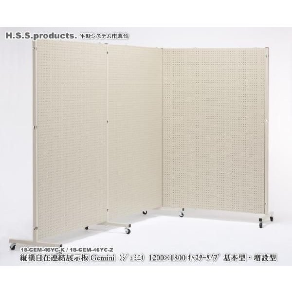 (Gemini)縦横自在 連結展示パネル(展示板)(ジェミニ) 両面有孔ボード  1200×1800 キャスタータイプ 基本セット(パネル1枚+支柱2本)|hss-products
