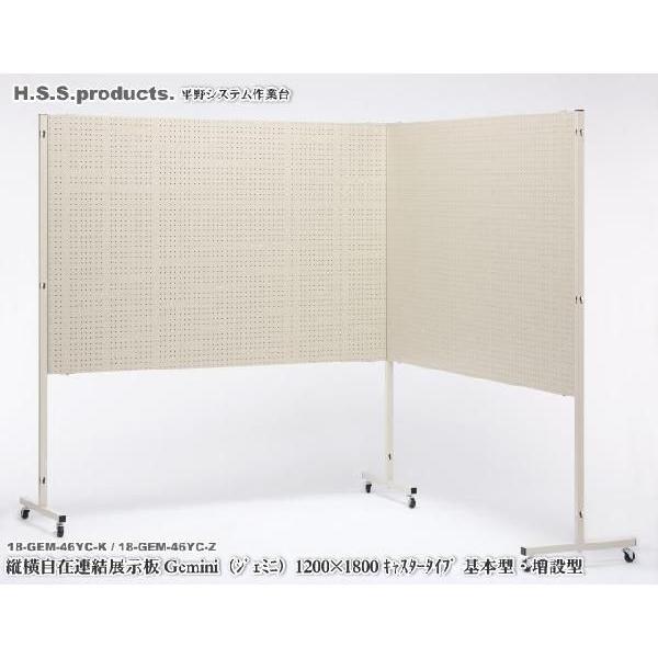 (Gemini)縦横自在 連結展示パネル(展示板)(ジェミニ) 両面有孔ボード  1200×1800 キャスタータイプ 基本セット(パネル1枚+支柱2本)|hss-products|02