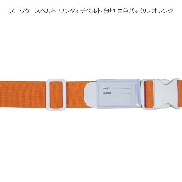 (送料無料・代引&同梱不可)スーツケースベルト ワンタッチベルト 無地 白色バックル オレンジ