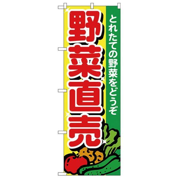 (送料無料)Nのぼり 26581 野菜直売 とれたて