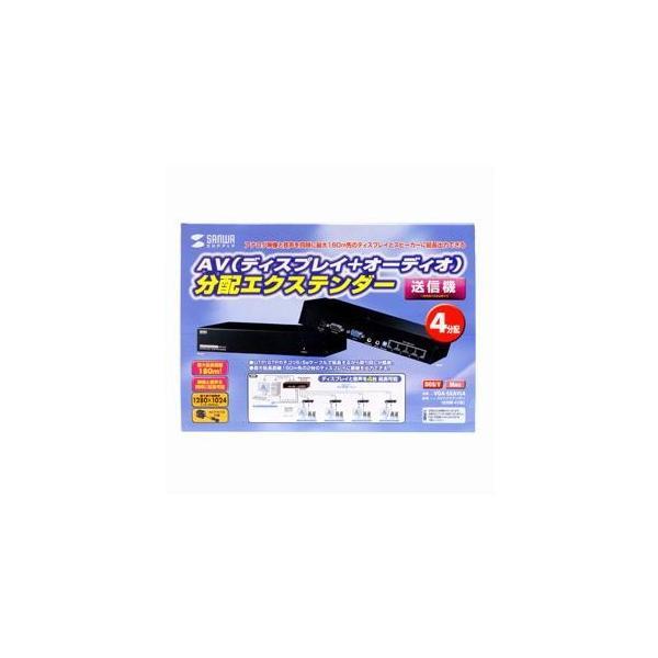 (送料無料)サンワサプライ AVエクステンダー(送信機・4分配) VGA-EXAVL4