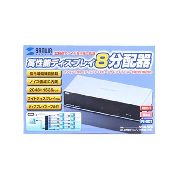 (送料無料)サンワサプライ 高性能ディスプレイ分配器(8分配) VGA-SP8