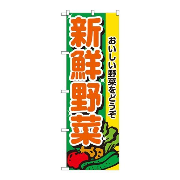 (送料無料)Nのぼり 2899 新鮮野菜