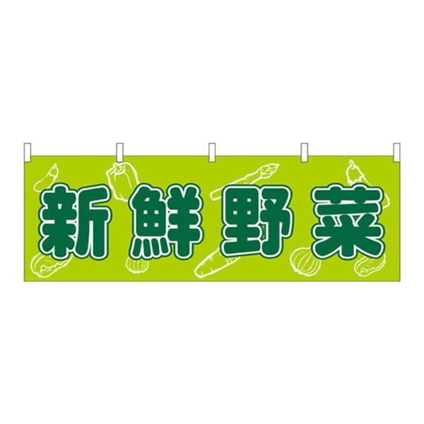 (送料無料)N横幕 61410 新鮮野菜