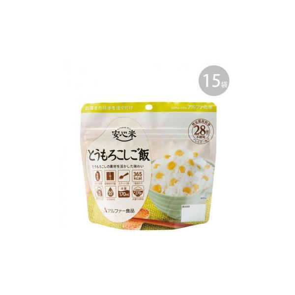 (送料無料・代引&同梱不可)114216241 アルファー食品 安心米 とうもろこしご飯 100g ×15袋