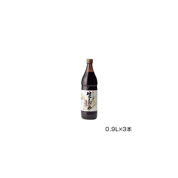 (送料無料・代引&同梱不可)丸島醤油 純正生しょうゆ(濃口) 0.9L×3本 1210