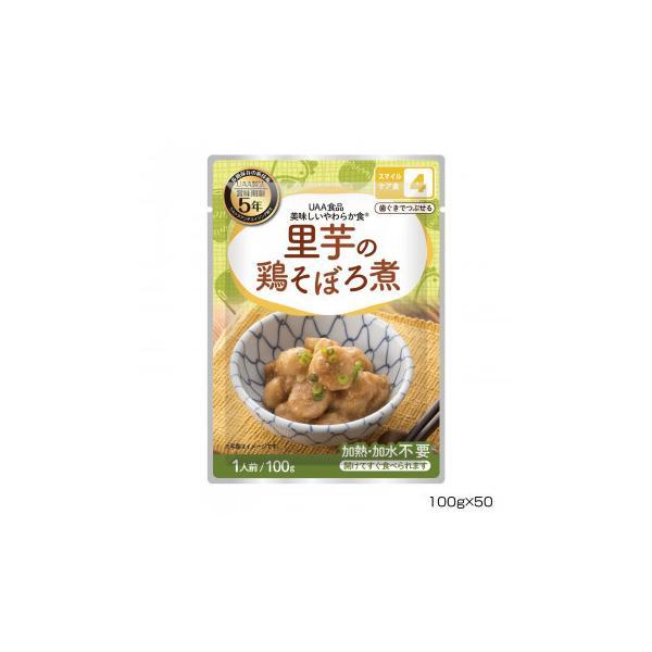 (送料無料・代引&同梱不可)アルファフーズ UAA食品 美味しいやわらか食 里芋の鶏そぼろ煮100g×50食