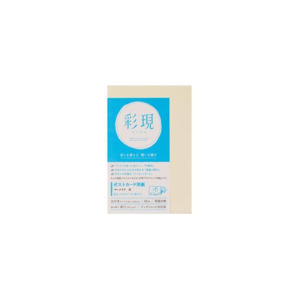 (送料無料)彩現 ポストカード用紙 マーメイド 白 50枚 1742193